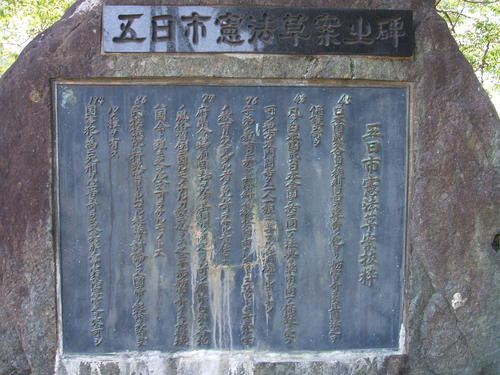 1881 【現代語訳】千葉卓三郎「五日市憲法(日本帝国憲法)」