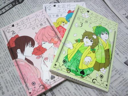 また19世紀後期にまつわる本を買ってしまった…⑧日下直子『大正ガールズエクスプレス』