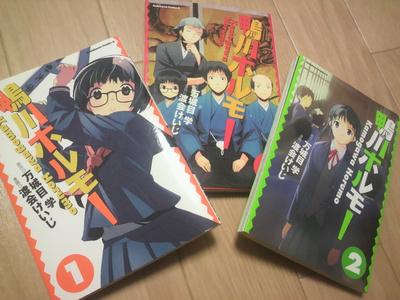 また京都にまつわる本を買うてしもた…②万城目学 作、渡会けいじ 画『鴨川ホルモー』