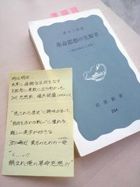 また19世紀後期にまつわる本を買ってしまった…⑩家永三郎『革命思想の先駆者』