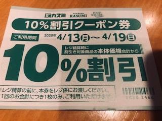 カスミ 10パーセントオフ