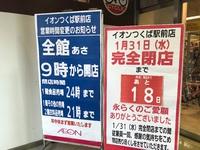 イオンつくば駅前店完全閉店まで18日