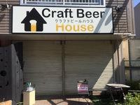 竹園二丁目クラフトビールハウスもうすぐ移転‼️