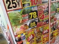 竹園スーパー戦争はタイヨーより熱いぞ❗️ベニマル対カスミ