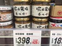 塚田農場の壺味噌はカスミで売っていた❗️