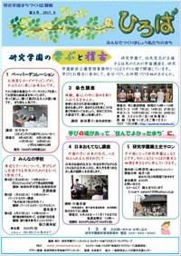 研究学園まちづくり広報紙「ひろば」第6号発行!研究学園の習い事特集!