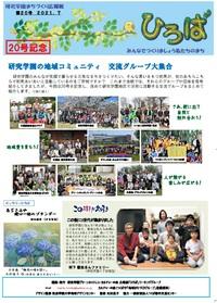 研究学園まちづくり広報紙「ひろば」第20号発行!地域コミュニティ勢ぞろい!