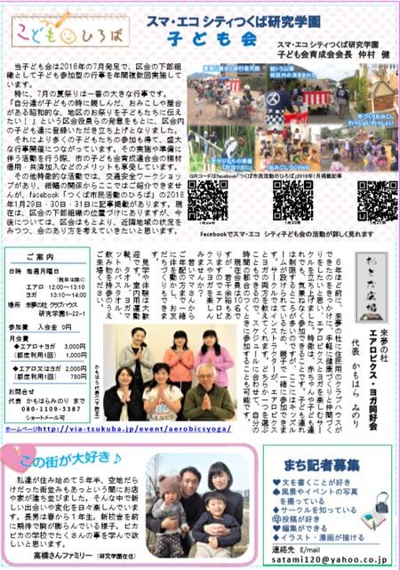 研究学園まちづくり広報紙「ひろば」第8号発行!特集は桜の名所!