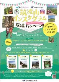 筑波山インスタグラム投稿キャンペーンで投稿写真が選ばれた!
