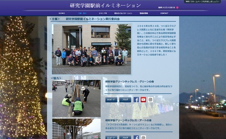 研究学園駅前イルミネーションのホームページを作りました!