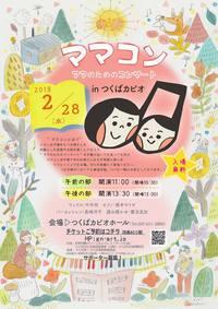 子育て中のママさんのためのコンサートが2/28カピオで開催!入場無料!