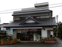 生クリーム大福が美味しい「八木製菓」へ行ってきた!