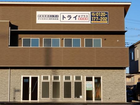 学園の森義務教育学校前に子ども専門歯科医院がオープンする!