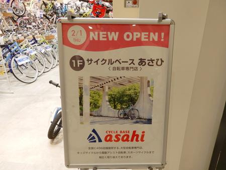2/1自転車のあさひがオープン!2/8までオープンセール開催!