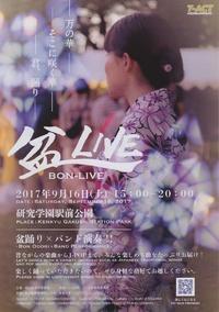 9/16、研究学園駅前公園で「盆LIVE」が開催されます!