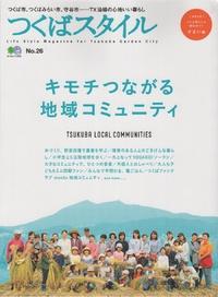 12/27発売「つくばスタイルNo.26」にインスタ投稿写真が掲載された!