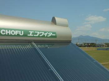 年間8万円石油ガス代節約できる太陽熱利用温水器