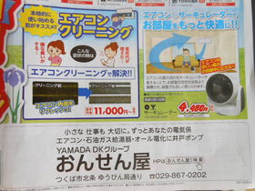 ヤマダ電機エアコン格安迅速取付