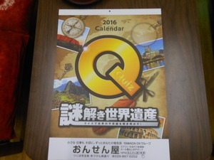 ヤマダ電機グループ世界遺産カレンダープレゼント