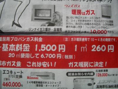 プロパンガス立方260円格安販売開始ガス暖房
