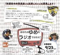 【締切】『放課後ゆめ委員会』第2期 出演者募集中!