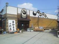 たまご屋本舗(TAMAHON)