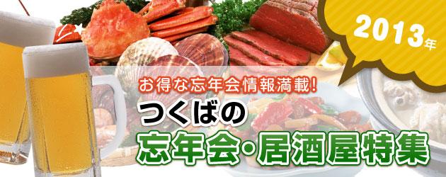つくばの忘年会・居酒屋特集2013!