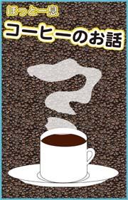 コーヒーのお話